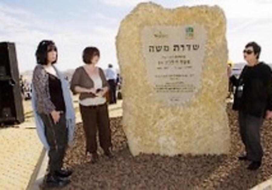 KKL-JNF dedicates Rivlin Boulevard