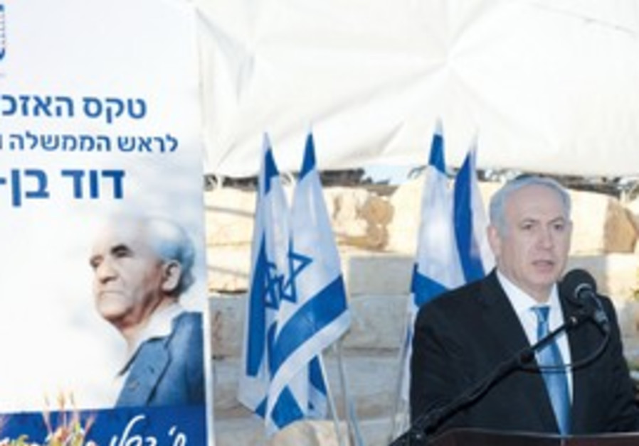 Netanyhau speakign at Ben Gurion memorial service