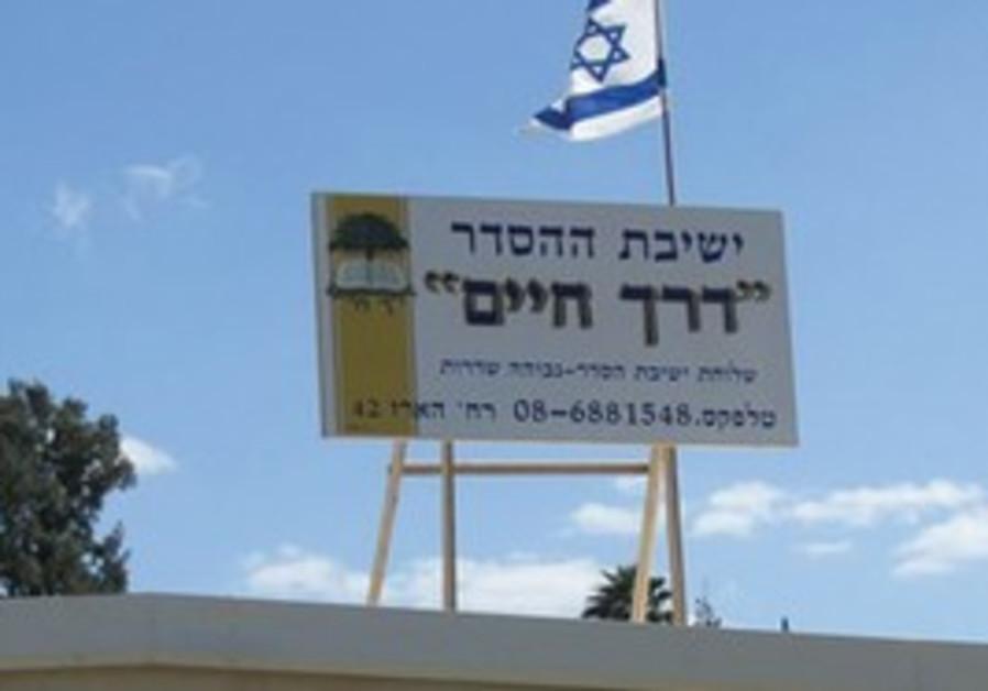 Yeshivat Hesder Kiryat Gat