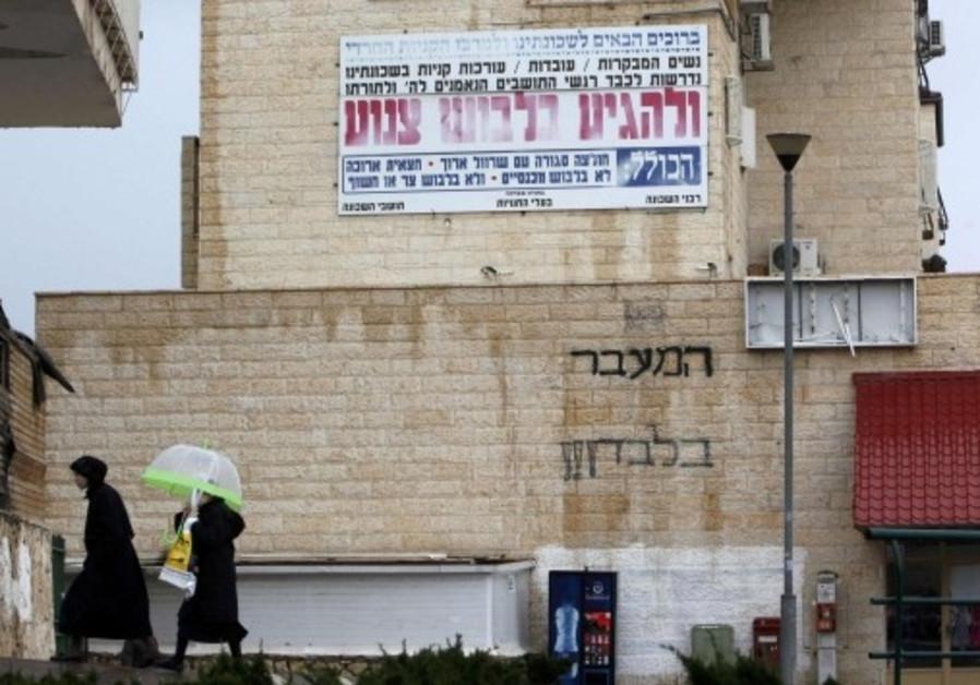 haredi women in Beit Shemesh|