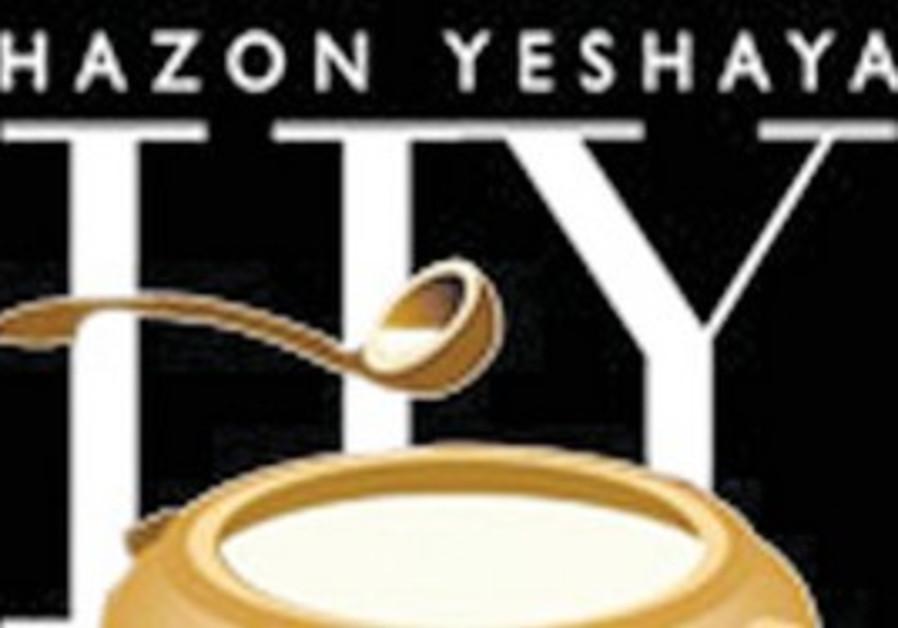 Hazon Yeshaya Humanitarian Network logo
