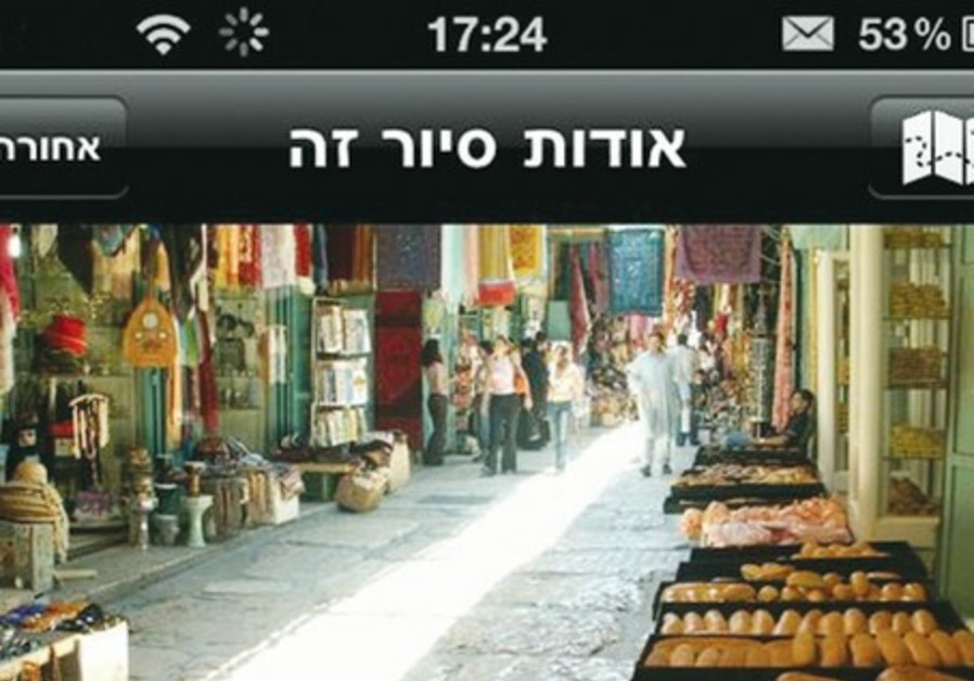 A new iphone app for Jerusalem