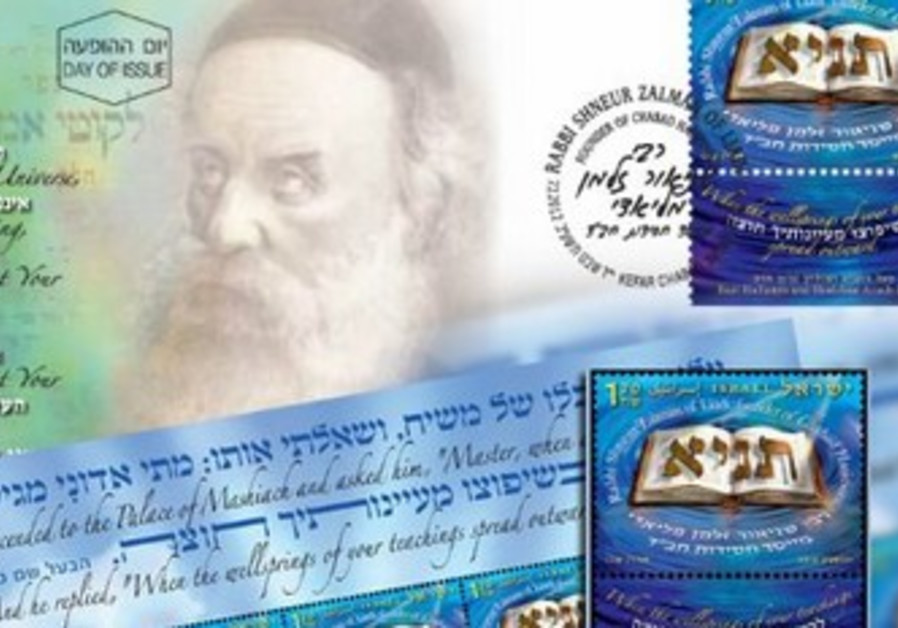 Stamp to memorialize the last Lubavitcher rebbe