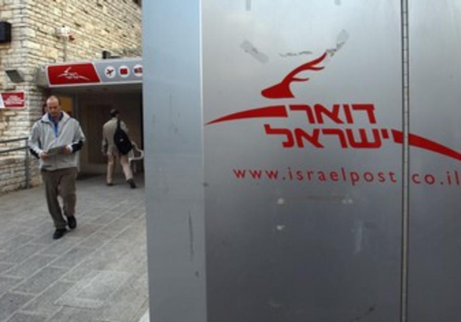 Israel Postal Company branch in Jerusalem