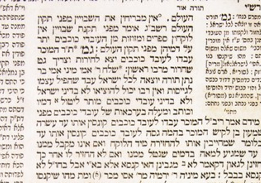 Talmud [illustrative]
