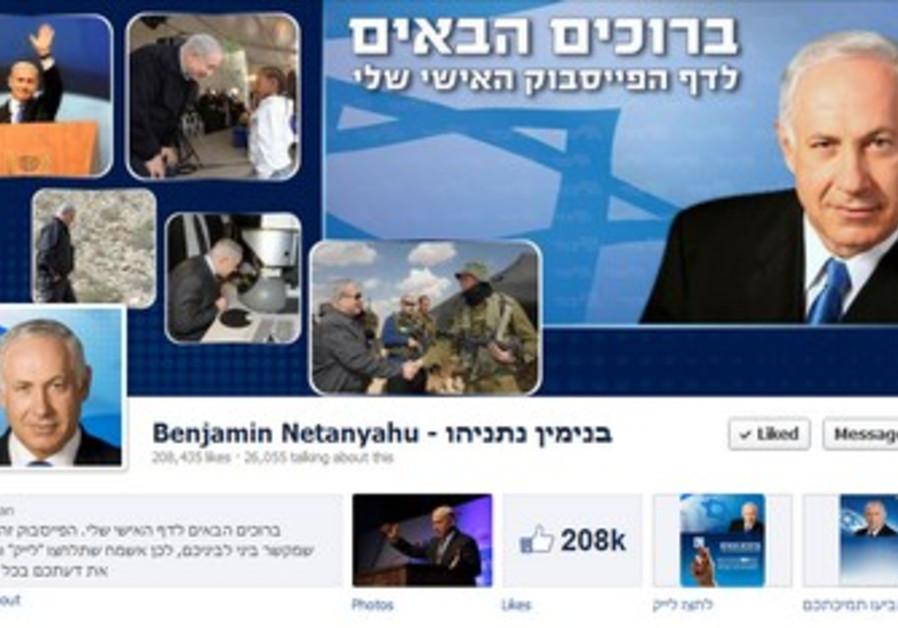 Prime Minister Binyamin Netanyahu's Facebook page