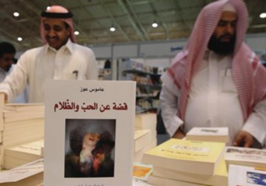 Arabic copy of Amos Oz's book