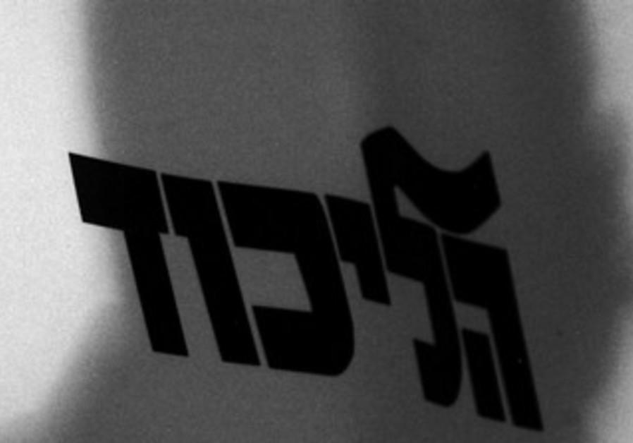 Shadow over Likud logo
