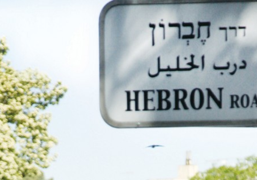 Jerusalem's Hebron Road