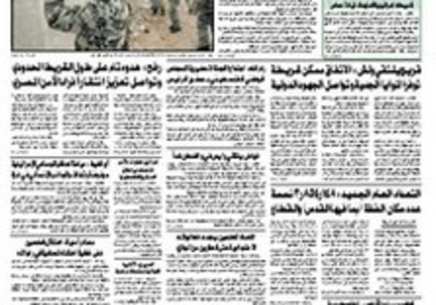 Hamas cartoon prompts paper to close