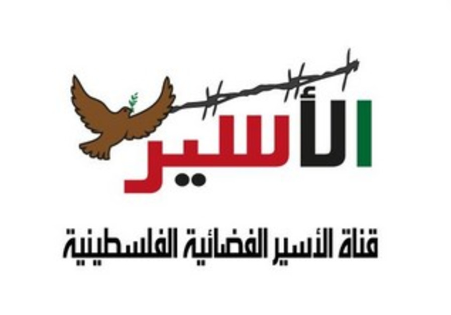 Palestinian Prisoner Channel logo