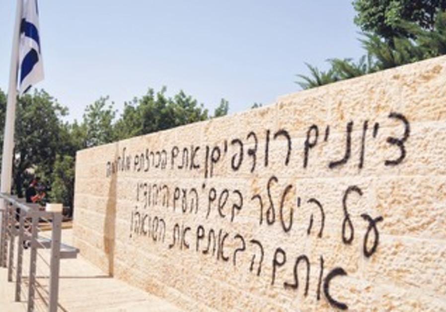 Yad Vashem graffiti blaming Zionists for Holocaust
