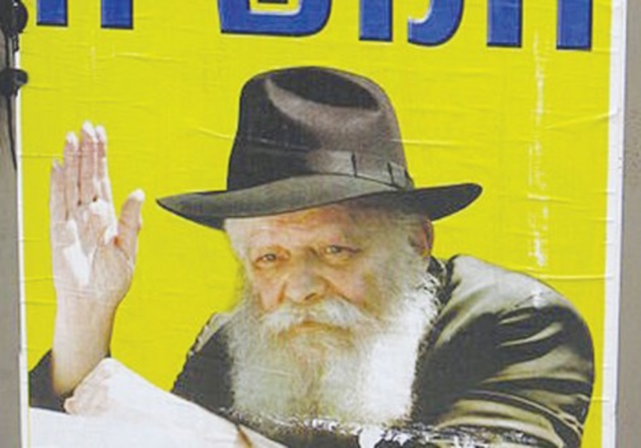 Image of Rabbi Schneerson