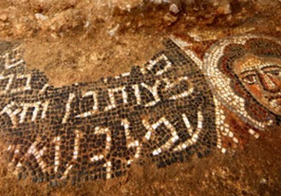 Ancient synagogue mossaic