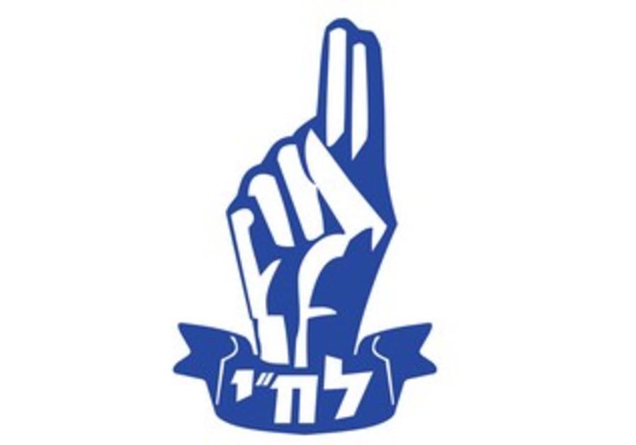 Stern Gang logo
