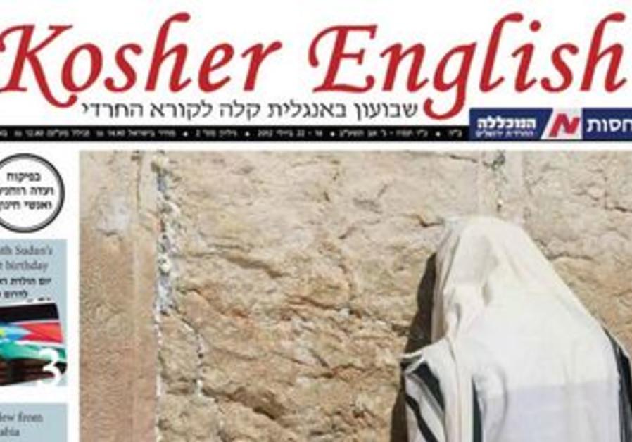 'Kosher English' weekly