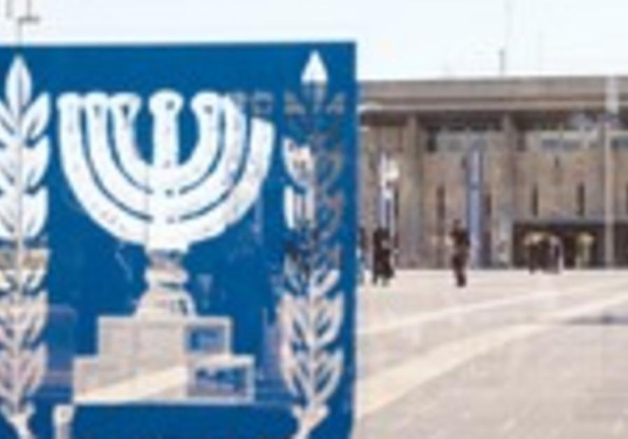 The Knesset in Jerusalem
