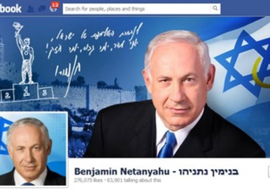 Netanyahu's Facebook page
