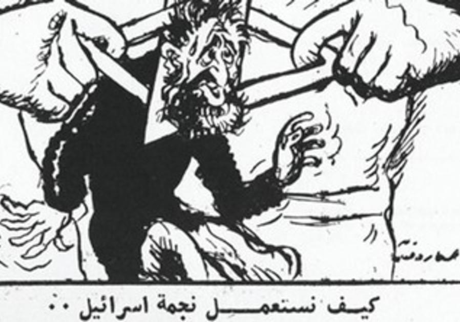 pre-Six Day War illustration from Iraqi 'Al-Manar'