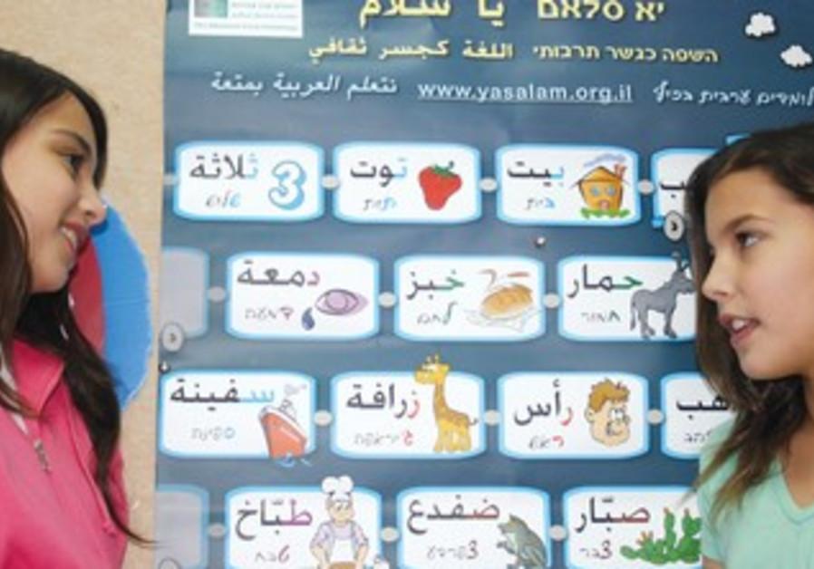 Taste of Arab-Israeli culture through 'Ya Salaam'