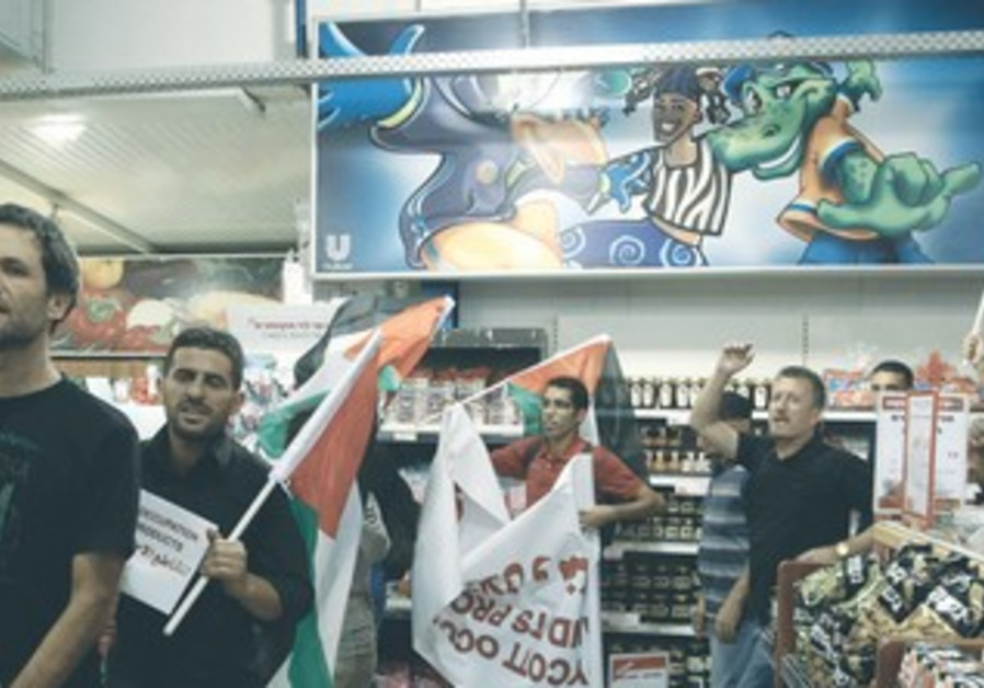 Activists march through  Modi'in Illit supermarket
