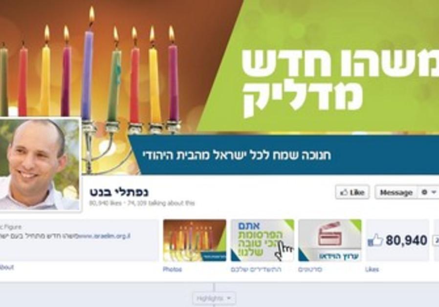 Naftali Bennett Facebook page