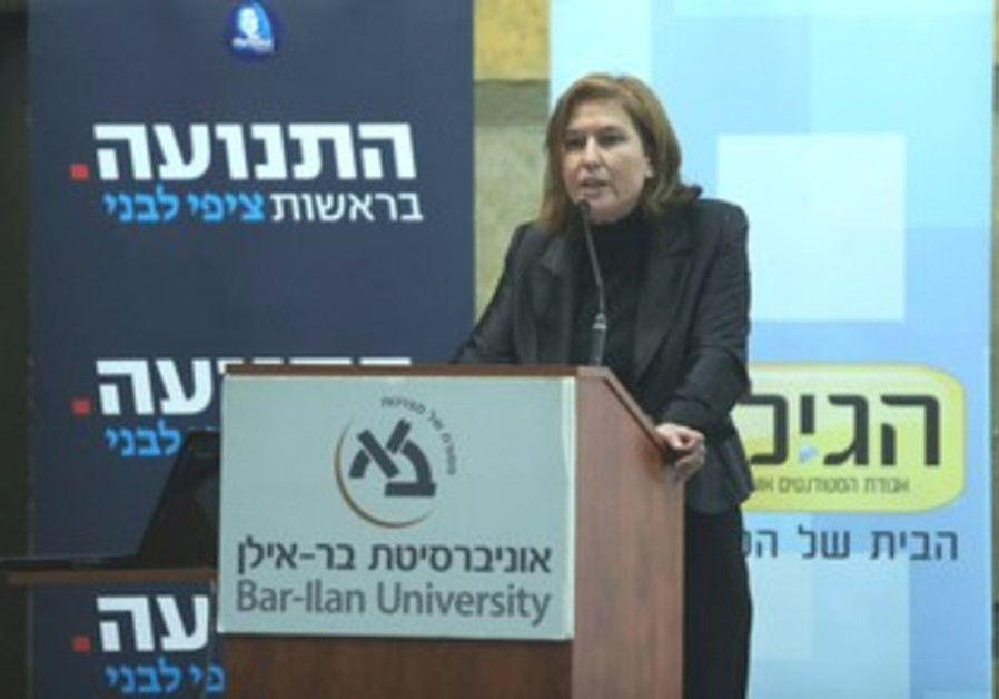 Tzipi Livni speaks at Bar-Ilan University