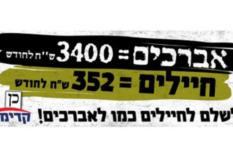 Kadima ad campaign.