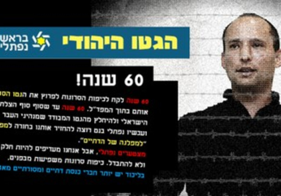 Naftali Bennett behind barbed wire