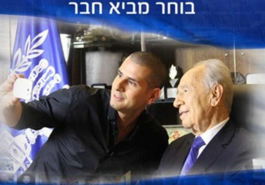 President Shimon Peres and Eyal Kitzis