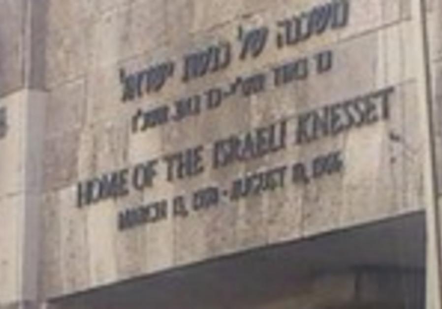 Rabbinical Court  in Jerusalem.