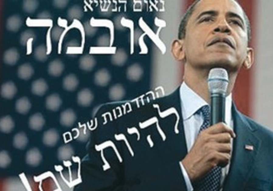 US EMBASSY promotion offers online visitors the chance to be at Obama's Israel keynote speech