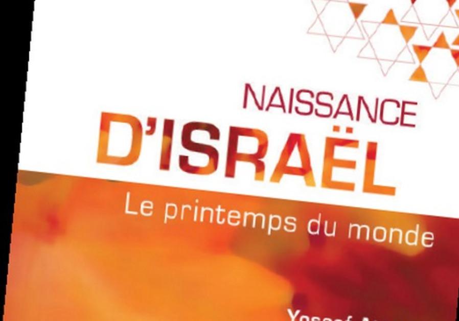 Naissance d'Israel