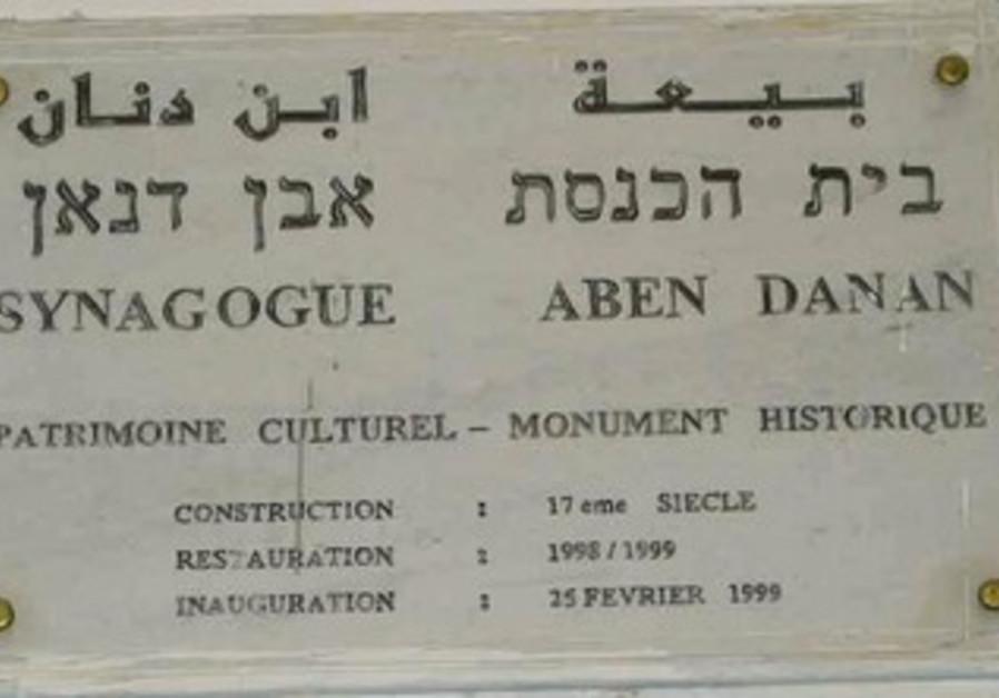 Moroccan Synagogue