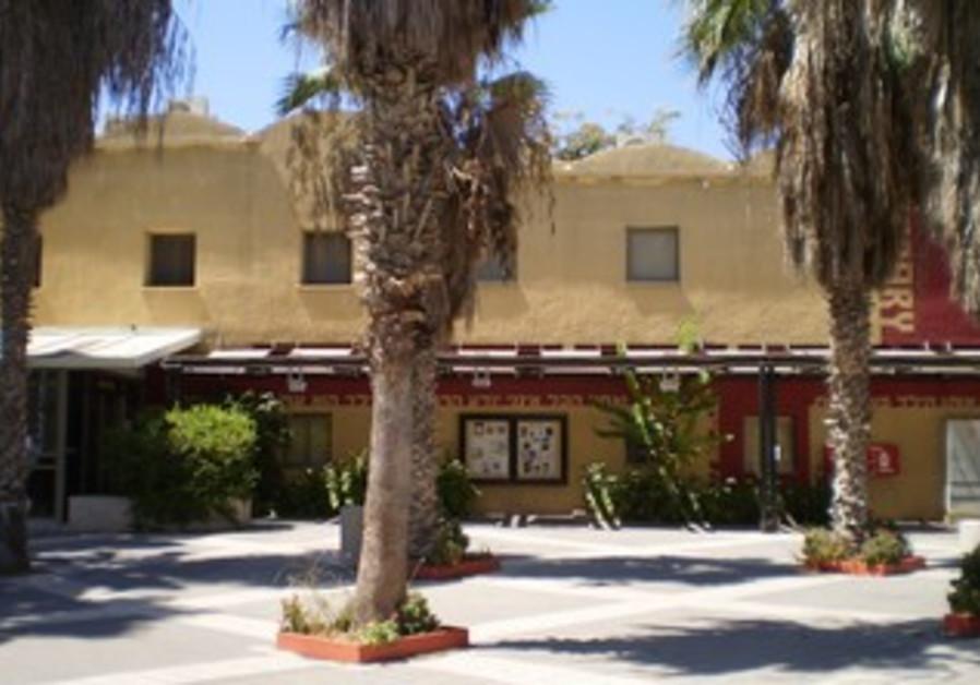 Kibbutzim College library.