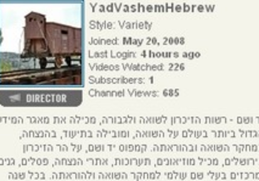 Yad Vashem launches third YouTube channel, in Hebrew