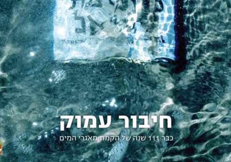 Itay Hershkovitz's 'Water.'