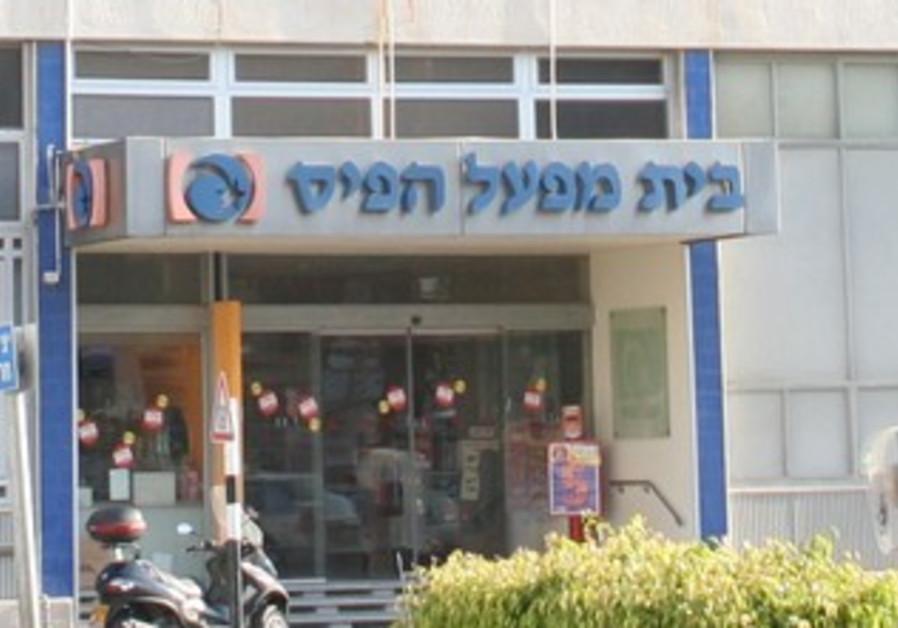 Beit Mif'al Hapayis in Tel Aviv.