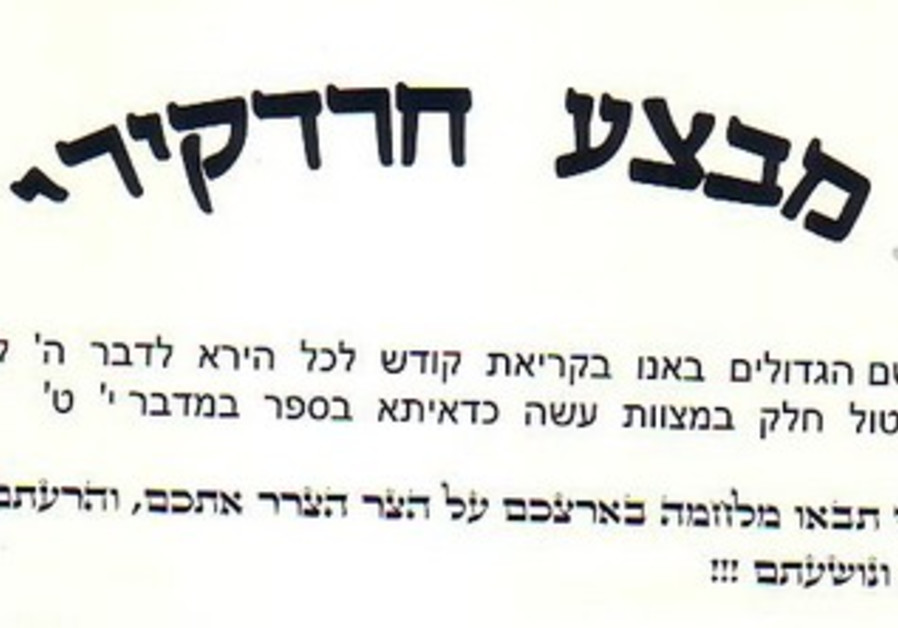 Flyer calling for war against religious soldiers, found in haredi Jerusalem neighborhood.