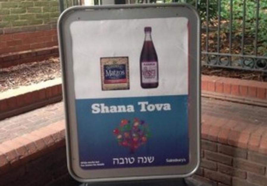 Sainsbury's Rosh Hashana greeting