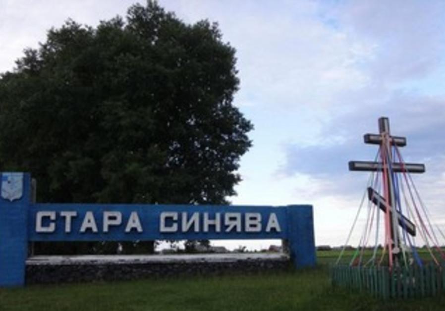 Cyrillic road sign for Stara Syniava
