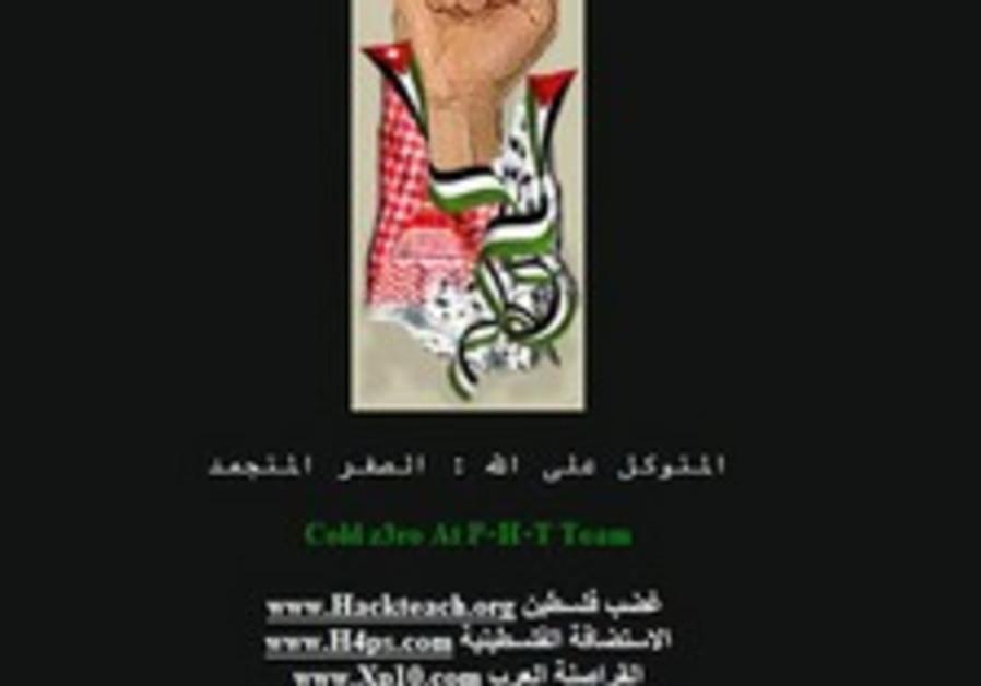 Palestinian hackers breach Likud Web site