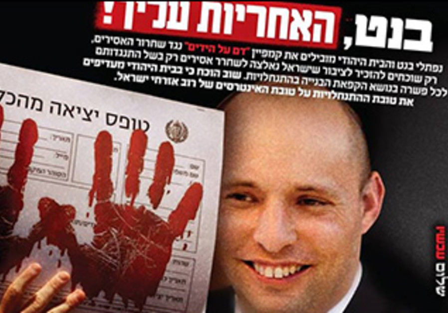 A Peace Now campaign poster showing Naftali Bennett holding bloody hand prints