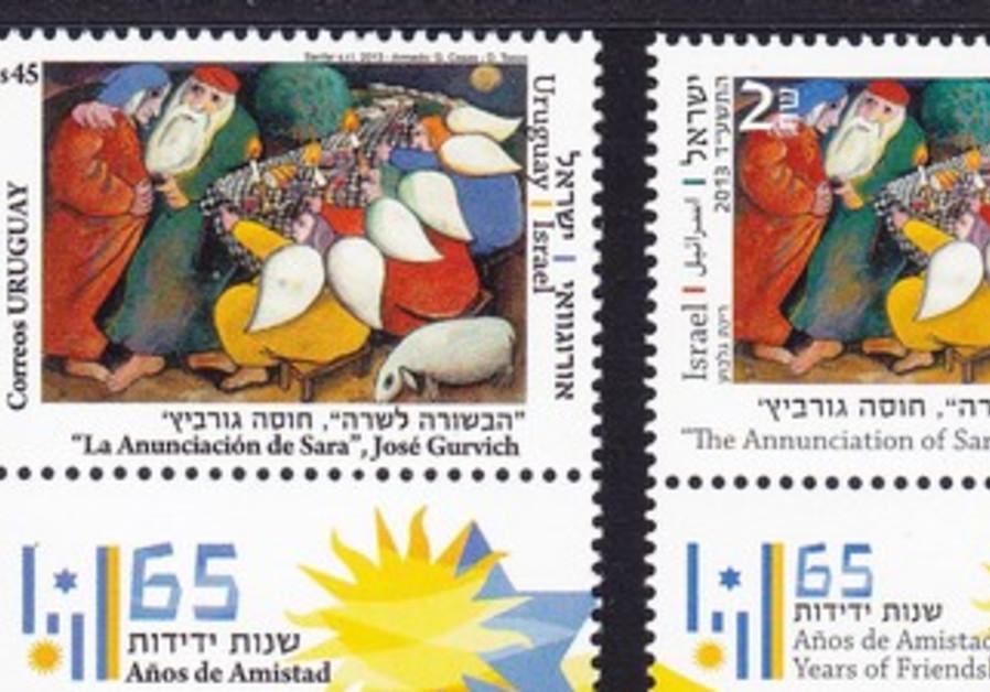 Israel- Uruguay friendship stamp.