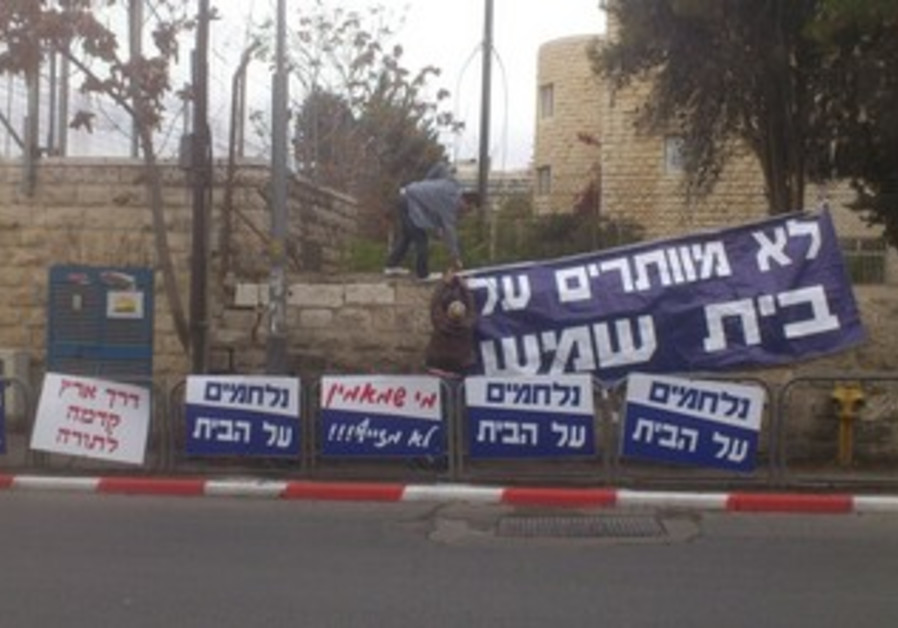 Banners demanding to overturn the recent Beit Shemesh election.