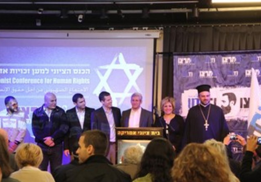 Father Nadaf and other speakers at Zionist Conference for Human Rights
