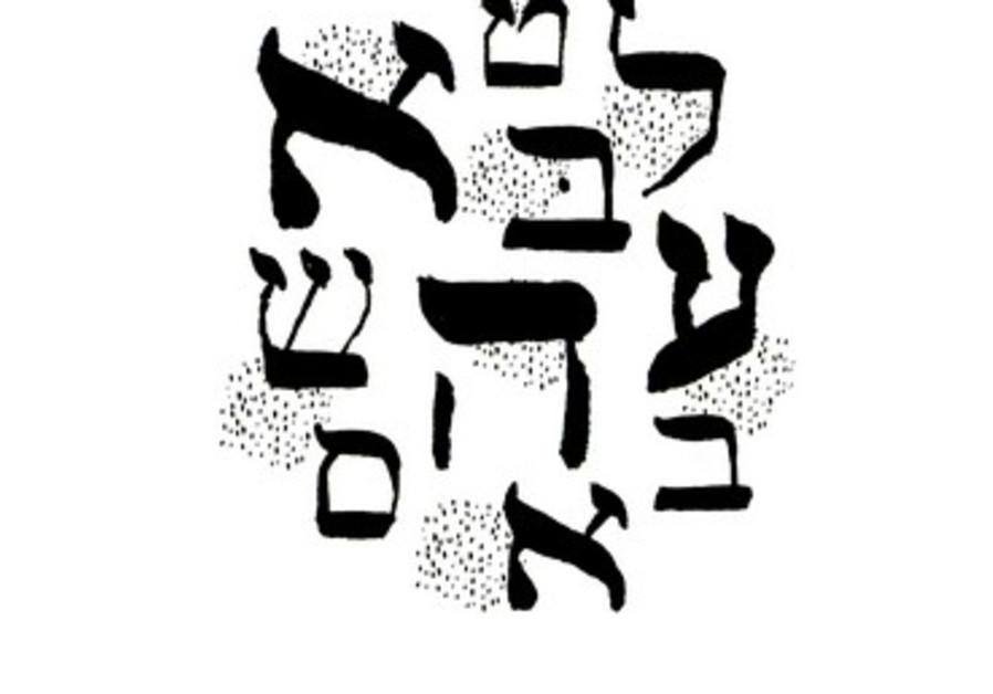 lettres hébraiques