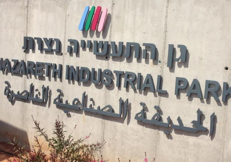 Nazareth Industrial Park sign