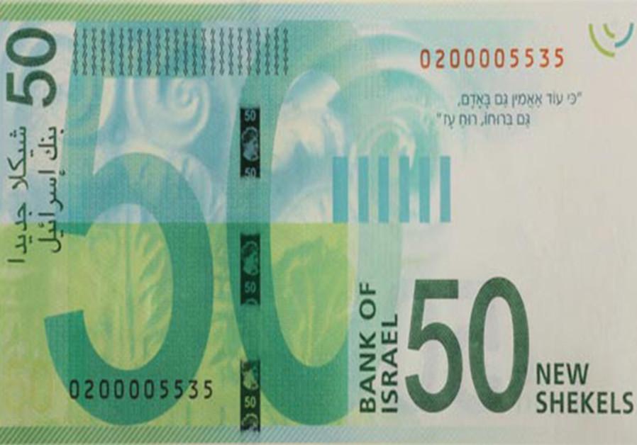 Israel's new NIS 50 bill