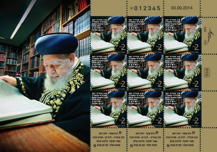 Rabbi Ovadia Yosef stamp